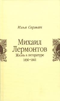 Лермонтов. Жизнь в литературе 1836-1841 годы